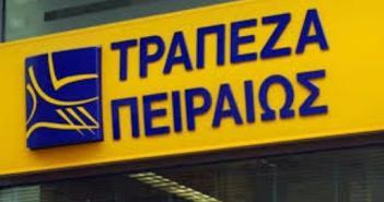 Η Τράπεζα Πειραιώς υπέβαλε αίτηση υπαγωγής της τιτλοποίησης Phoenix στο πρόγραμμα παροχής εγγυήσεων «Ηρακλής»