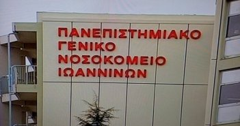 """""""Σπάει"""" η 6η ΥΠΕ – Τα νοσοκομεία της Ηπείρου στη νέα 3η ΥΠΕ με έδρα τα Ιωάννινα"""