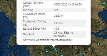 Σεισμός 3,2 ρίχτερ κοντά στο Θέρμο