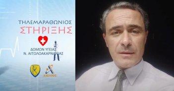 Ο ηθοποιός Θανάσης Κουρλαμπάς υποστηρίζει τον τηλεμαραθώνιο στήριξης των δομών υγείας