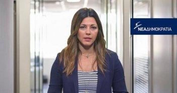 Ζαχαράκη: «Τέλος Μαΐου η απόφαση για το άνοιγμα των δημοτικών σχολείων» (VIDEO)