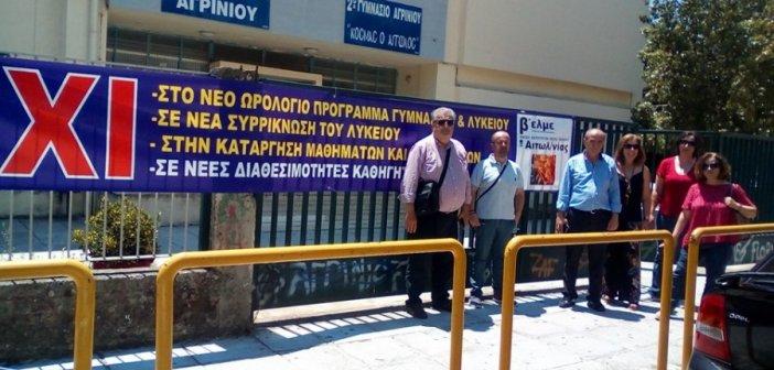 Αποχή της Β' ΕΛΜΕ Αιτωλοακαρνανίας από τη βαθμολόγηση των γραπτών των Πανελλαδικών εξετάσεων (ΦΩΤΟ)