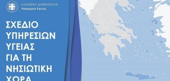 """Κορονοϊός: Αυτό είναι το σχέδιο για τη """"θωράκιση"""" των νησιών – Τι προβλέπεται για τα νησιά του Ιονίου"""