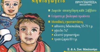"""Καινοτόμες υπηρεσίες και νέες παροχές στον Παιδικό Σταθμό κ΄ το Νηπιαγωγείο των Εκπαιδευτηρίων """"Παναγία Προυσιώτισσα"""" για το σχ. έτος 2020-2021"""