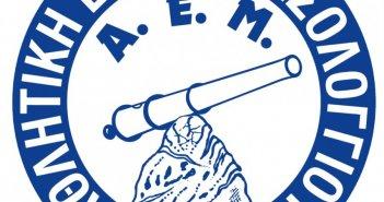 ΕΠΣ Αιτωλοακαρνανίας: Κυπελλούχος η ΑΕΜ με κλήρωση