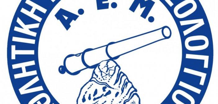 Ευχαριστήριο μήνυμα ΑΕΜ σε Περιφέρεια και Νεκτάριο Φαρμάκη