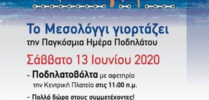 Αύριο η ποδηλατάδα στο Μεσολόγγι