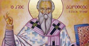 Άγιος Δωρόθεος: Ο Ιερομάρτυρας επίσκοπος Τύρου