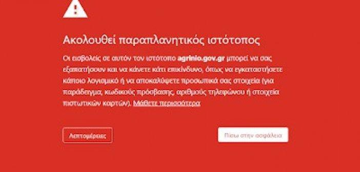 Χάκαραν το site του Δήμου Αγρινίου;