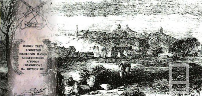 Η άλωση του Βραχωρίου, σαν σήμερα – Οι σφαγές Οθωμανών και Εβραίων – H λεηλασία – Oι όμηροι