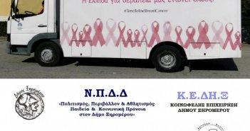 Δωρεάν Μαστογραφικός Έλεγχος στον Δήμο Ξηρομέρου