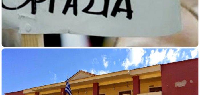 Δήμος Ξηρομέρου: Προκήρυξη επτά θέσεων εργασίας οκτάμηνης διάρκειας στις ανταποδοτικές υπηρεσίες
