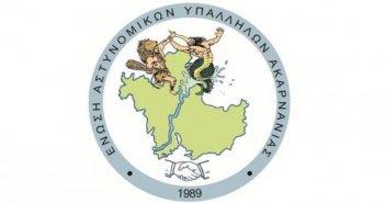 Ένωση Αστυνομικών Υπαλλήλων Ακαρνανίας: Συγχαρητήρια στην Υποδιεύθυνσης Ασφαλείας Αγρινίου για τη σύλληψη των 3 δραστών της ληστείας στο Χαλκιόπουλο