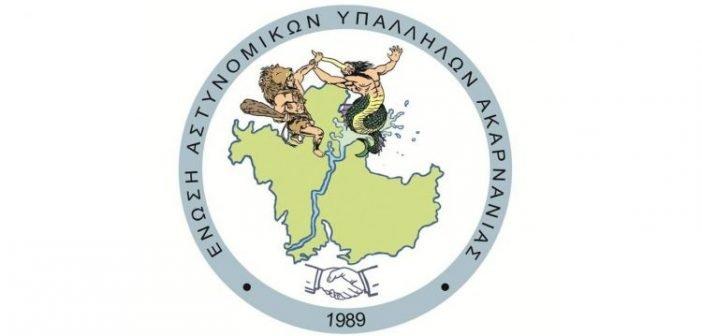 Ένωση Αστυνομικών Υπαλλήλων Ακαρνανίας: Συγχαρητήρια στο προσωπικό της Υ.Α. Αγρινίου για τη συνεργασία στον εντοπισμό των δυο ανηλίκων