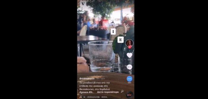 Η στιγμή που η «παρουσιάστρια» πετά νερό στον Χαρδαλιά (VIDEO)