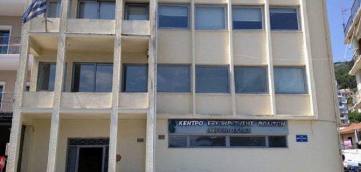 Παρουσίαση λογότυπου του Δήμου Αμφιλοχίας για την «Ελλάδα 2021»
