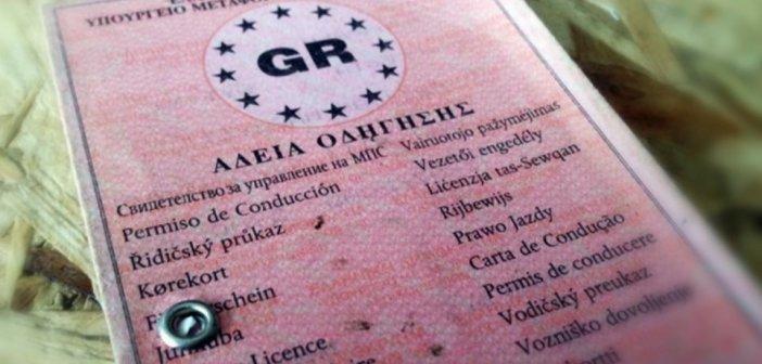 Υπουργείο Μεταφορών: Παράταση 7 μηνών στις άδειες οδήγησης που λήγουν