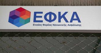 Διευκρινίσεις από τον e-ΕΦΚΑ για το Δώρο Πάσχα – Μέχρι πότε πρέπει να καταβληθεί