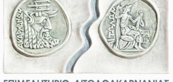 Επιμελητήριο Αιτωλοακαρνανίας: Υποχρεωτική ανάρτηση αφίσας για την αποζημίωση ειδικού σκοπού