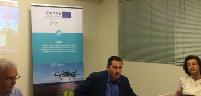 Σημαντικά  Εργαλεία  για την «Γεωργία  Ακριβείας» στην Περιφέρεια Δυτικής Ελλάδας  στο πλαίσιο του ευρωπαϊκού έργου TAGs