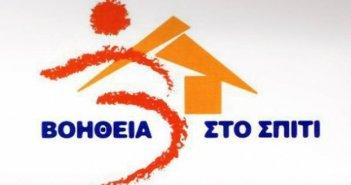 «Βοήθεια στο Σπίτι»: Από σήμερα οι αιτήσεις για 2.909 μόνιμες θέσεις
