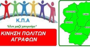 Κίνηση Πολιτών Αγράφων: Ζητούν παράρτημα ΕΚΑΒ στην Δυτική Ευρυτανία