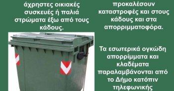 Δήμος Αγρινίου: Διατηρούμε τους χώρους έξω και γύρω από τους κάδους καθαρούς
