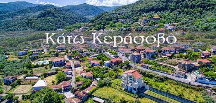 Βίντεο αφιέρωμα στο Κάτω Κεράσοβο