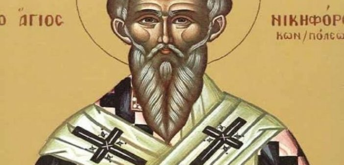 Σήμερα τιμάται ο Άγιος Νικηφόρος