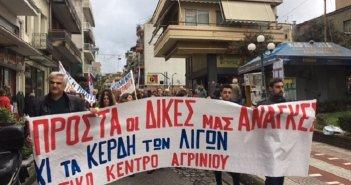 Συμμετοχή συνταξιούχων στο συλλαλητήριο του Εργατικού Κέντρου Αγρινίου