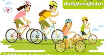 Αμφιλοχία: Κυλοφοριακές ρυθμίσεις αύριο Σάββατο για τη διεξαγωγή της Ποδηλατοβόλτας Αμφιλοχίας