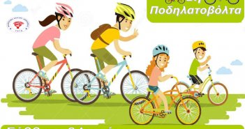 Αμφιλοχία: Κυκλοφοριακές ρυθμίσεις για την διεξαγωγή της 1ης Ποδηλατοβόλτας