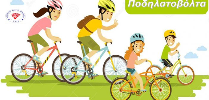 Π.Κ. Αμφιλοχίας – 1η Ποδηλατοβόλτα το Σάββατο 6 Ιουνίου