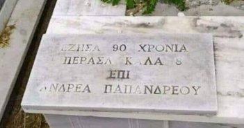 «Έζησα 90 χρόνια- Πέρασα καλά 8 επί Ανδρέα Παπανδρέου»: Η απίστευτη ιστορία πίσω από μία επιγραφή σε τάφο που έγινε viral και το Μεσολόγγι