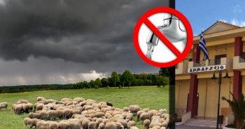 """Κτηνοτροφικός Σύλλογος Ξηρομέρου: """"Το νερό επαρκεί για όλους αρκεί να γίνεται σωστή διαχείριση"""""""