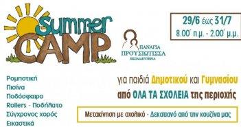 Αγρίνιο: Summer Camp από τα Εκπαιδευτήρια «Παναγία Προυσιώτισσα»
