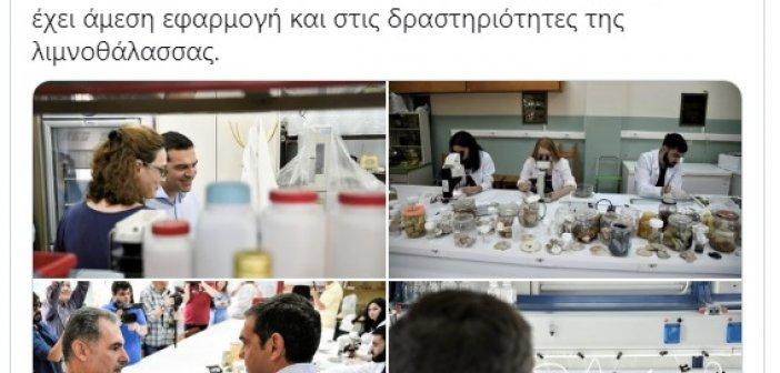 Το tweet του Τσίπρα για την Γεωπονική Σχολή στο Μεσολόγγι