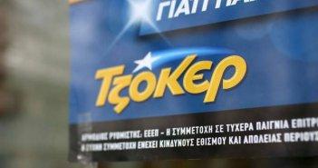 Το Mega τζακ ποτ στο ΤΖΟΚΕΡ κληρώνει απόψε 10 εκατομμύρια ευρώ