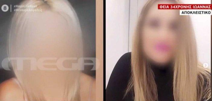 Επίθεση με βιτριόλι: Τι λένε οι συγγενείς της Ιωάννας – «Δεν έχει δει ακόμα το πρόσωπό της»