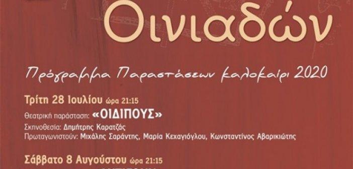 34ο Φεστιβάλ Αρχαίου Θεάτρου Οινιαδών (ΦΩΤΟ)
