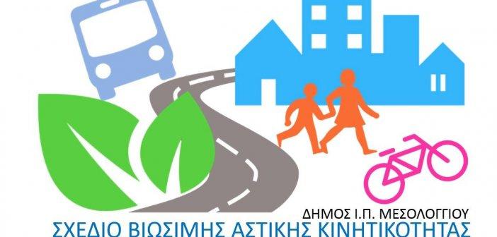 Νέα θεματική διαβούλευση για το Σχέδιο Βιώσιμης Αστικής Κινητικότητας (ΣΒΑΚ) Μεσολογγίου