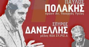 Αγρίνιο: Πολάκης – Δανέλλης την Τετάρτη στην πλατεία Αγίου Κωνσταντίνου