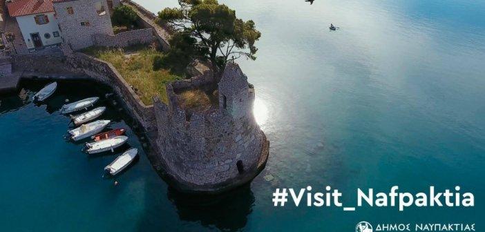 Ο Δήμος Ναυπακτίας παρουσίασε την επίσημη τουριστική καμπάνια του (ΦΩΤΟ + VIDEO)