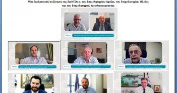 «Οικονομική ανάπτυξη στη Δυτική Ελλάδα στη μετά-COVID Εποχή»