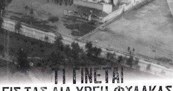 Αγρίνιο – Σαν σήμερα το 1900: Συλλαλητήριο ενάντια στην προσωποκράτηση για χρέη προς το δημόσιο