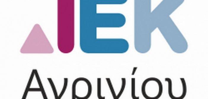 Δ.Ι.Ε.Κ. Αγρινίου: Δήλωση για νέες ειδικότητες