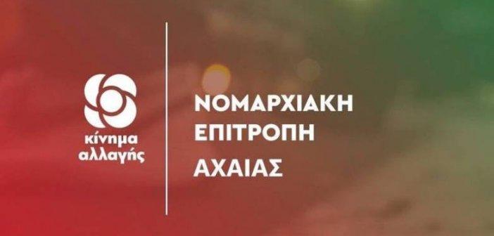Τριγμοί στο ΚΙΝΑΛ Αχαΐας: Παραιτήσεις μελών της Νομαρχιακής – Γιατί κατηγορούν το κόμμα