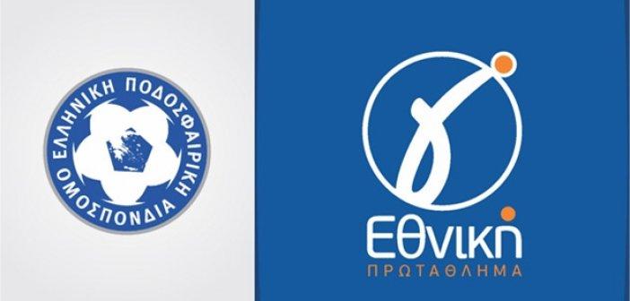 Γ΄ Εθνική: Η προκήρυξη του νέου πρωταθλήματος