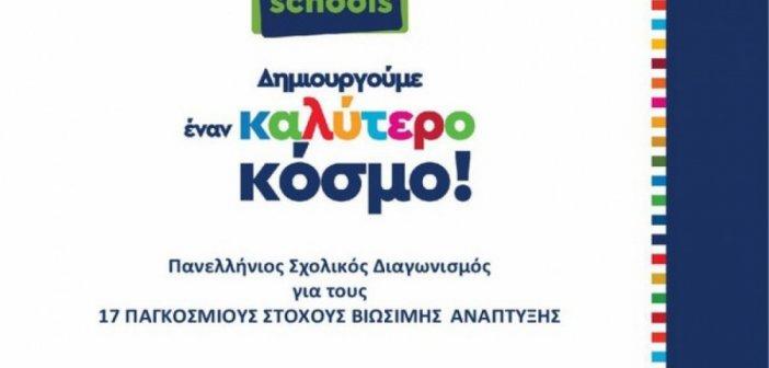 …Και διάκριση στο Bravo Schools 2020 το Γυμνάσιο Ευηνοχωρίου