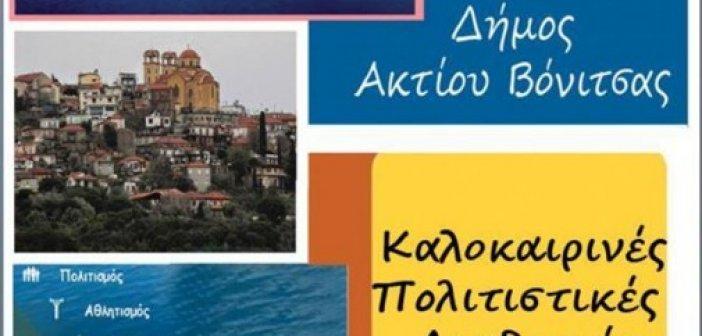 Καλοκαιρινές πολιτιστικές διαδρομές του δήμου Ακτίου – Βόνιτσας